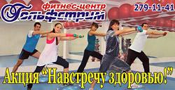 Акция «Навстречу здоровью» в клубе «Гольфстрим»