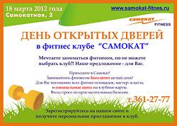 Мечтаете заниматься фитнесом? Предложение клуба «Самокат» - для вас! 18 марта День открытых дверей!