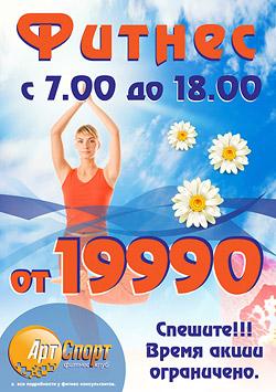 Занимайся в клубе «Арт-Спорт» утром и днем дешевле, от 19 990 рублей!