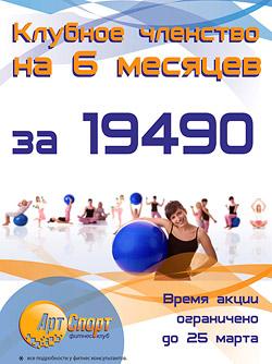 Клубное членство в клубе «Арт-Спорт» на 6 месяцев за 19 490 рублей!