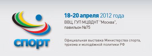 «Спорт-2012» - крупнейшая выставка спортивной индустрии
