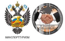 Национальное фитнес-сообщество при поддержке: Министерства спорта, туризма и молодежной политики Российской Федерации