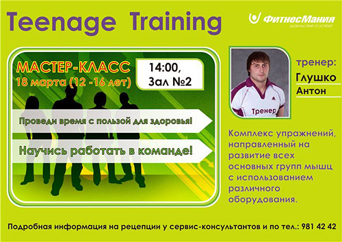 18 ����� ������-����� - Teenage Training