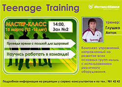 18 марта мастер-класс - Teenage Training