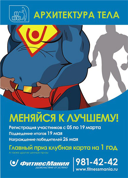 Архитектура тела - регистрация участников с 5 марта. Главный приз - карта на 1 год!