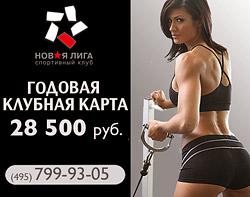 Годовая карта 28 500 рублей - весеннее предложение в клубе «Новая лига»!