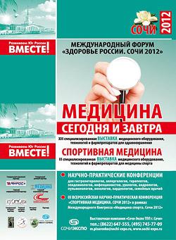 Выставка «Спортивная медицина»: все лучшее – в Сочи!