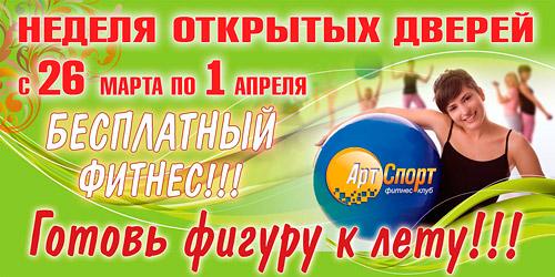В клубе «Арт-Спорт» неделя открытых дверей с 26 марта по 1 апреля, гостевой визит – всего 500 рублей!