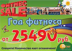 Фитнес-Sale в клубе «Арт-Спорт». Годовые карты от 25 490 рублей!