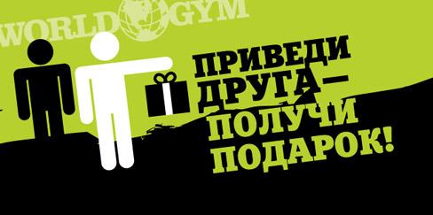 Акция «Приведи друга — получи подарок!» в клубе World Gym Эдельвейс!
