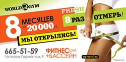 8 месяцев фитнеса за 20 000 рублей в клубе World Gym Зеленый!