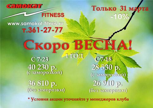 Скоро весна! В клубе «Самокат» до 31 марта выгодные цены!