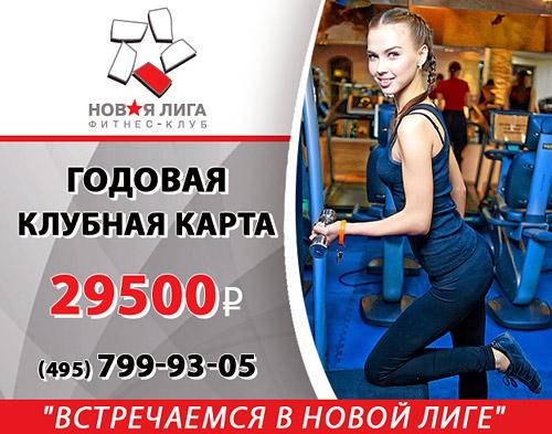 Годовая карта 29 500 рублей — встречаемся в клубе «Новая лига»!