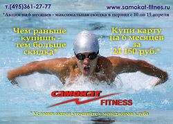 С 10 по 15 апреля карта на 6 месяцев за 24 150 рублей в клубе «Самокат»!