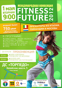 Международная конвенция Fitness Future-2012