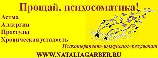 Наталья Гарбер, психотерапевт, специалист по системному оздоровлению человека, программы оздоровления для вас