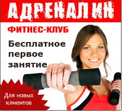 Первое занятие — бесплатно в клубе «Адреналин»!