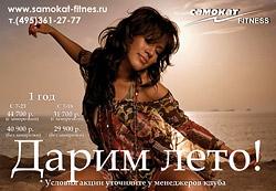 В клубе «Самокат» акция «Дарим лето»!