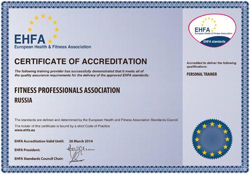 Ассоциация Профессионалов Фитнеса получила аккредитацию в EHFA