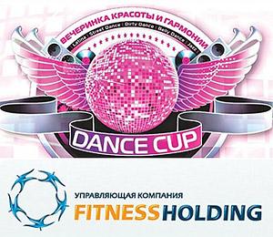 Пост-релиз Управляющей компании «Фитнес Холдинг» и итоги танцевального турнира Dance Cup 2012