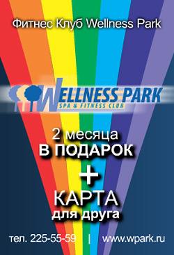 Скидки + 2 месяца фитнеса в подарок + клубная карта в подарок в клубе Wellness Park!