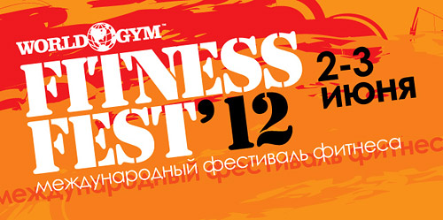 Второй этап World Gym Fitness Fest