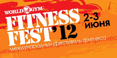 ������� ���� � World Gym Fitness Fest!