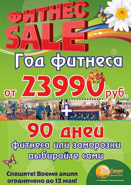 Год фитнеса от 23 990 рублей + подарки — фитнес-Sale в клубе «Арт-Спорт»!