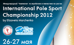International Pole Sport Championship 2012 by Elizaveta Marchenko