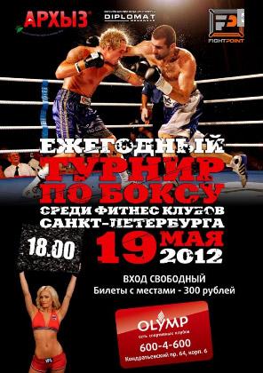 Ежегодный Турнир по боксу среди клиентов фитнес-клубов Санкт-Петербурга!