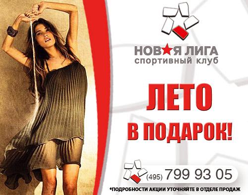 Лето в подарок в клубе «Новая лига»!