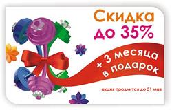 Скидка до 35% + 3 месяца в подарок до 31 мая в клубе «ФитнесМания»!