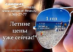 Летние цены уже сейчас в клубе «Самокат»!