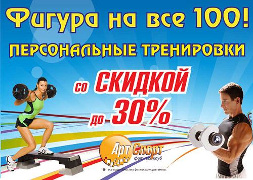 Фигура на все100! Скидка до 30% на персональные тренировки в клубе «Арт-Спорт»!