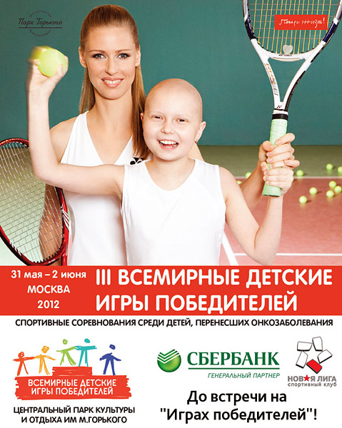 При поддержке СК «Новая лига» благотворительный фонд «Подари жизнь» организует Всемирные детские «Игры победителей»