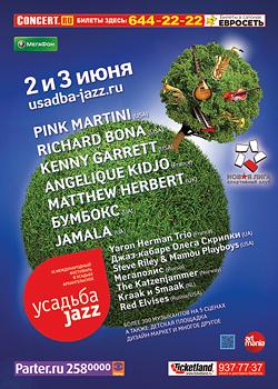 СК «Новая Лига» примет активное участие в Международном музыкальном фестивале «Усадьба Jazz»
