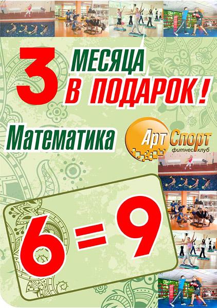 Внимание акция! 9 месяцев фитнеса по цене 6. Простая математика от клуба «Арт-Спорт»!