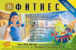12 месяцев от 10 000 рублей + лето в подарок + загар в клубе Gym Fitness Studio!