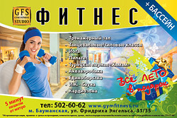 12 ������� �� 10 000 ������ + ���� � ������� + ����� � ����� Gym Fitness Studio!