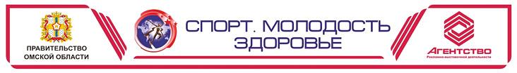 Международная выставка «Спорт. Молодость. Здоровье — 2012» в Сибири
