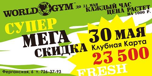 Только 30 мая супер скидка на клубную карту клуба World Gym на Ферганской!