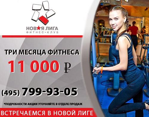 3 месяца фитнеса за 11 000 рублей в клубе «Новая лига»!