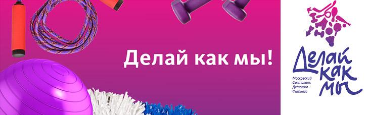 Московский дворец пионеров приглашает на праздник детского фитнеса «Делай как мы!»