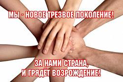 Школа-слет трезвеннических организаций России