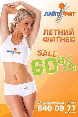 Весь июнь в «Лайт-Фит на Семеновской» скидки на карты до 60%!