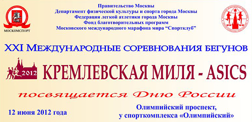В Москве пройдут международные соревнования бегунов «Кремлевская миля»