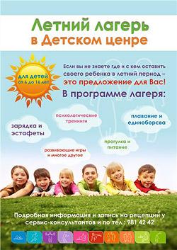 Детский лагерь в «ФитнесМании»