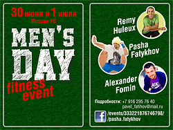 Mens Day � ������ � ������-������� ����
