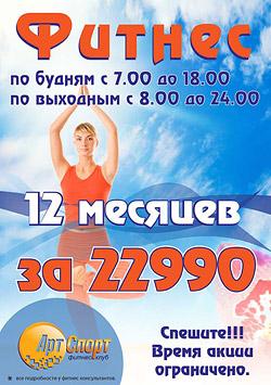 12 месяцев фитнеса за 22 990 рублей в клубе «Арт-Спорт»