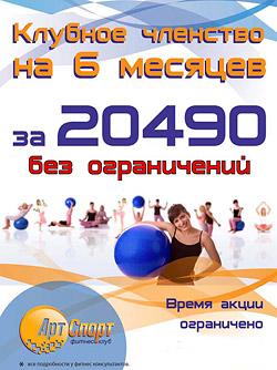 Клубное членство клуба «Арт-Спорт» на 6 месяцев за 20 490 рублей. Без ограничений!